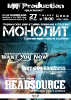Монолит - Афиша