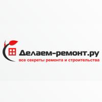 Делаем-Ремонт