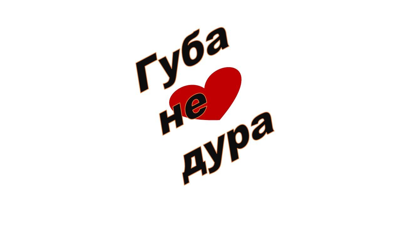 Улучшить и так хороший Товарный Знак фото f_6635eef90373f220.jpg