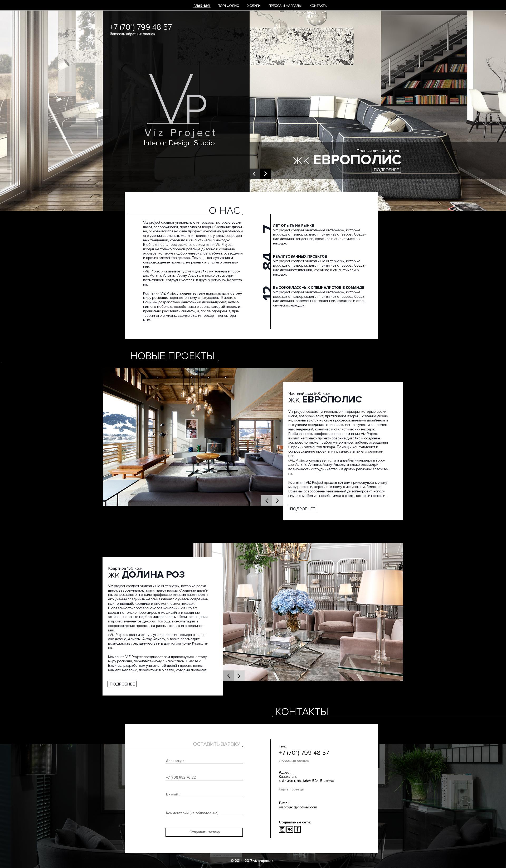 Дизайн сайта студии дизайна интерьера