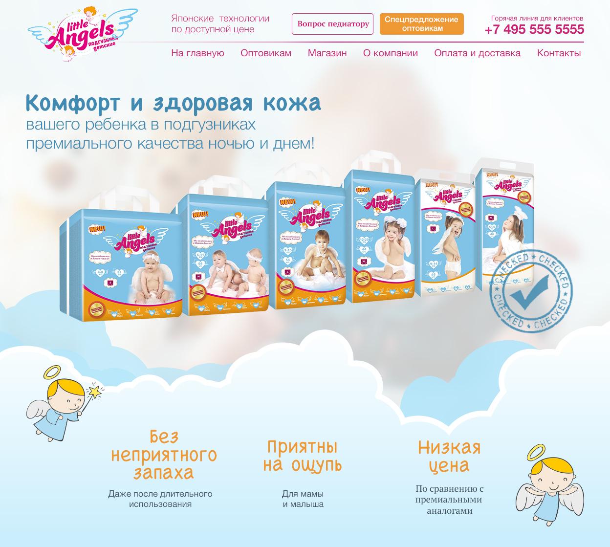 Концепт дизайна для Little Angels