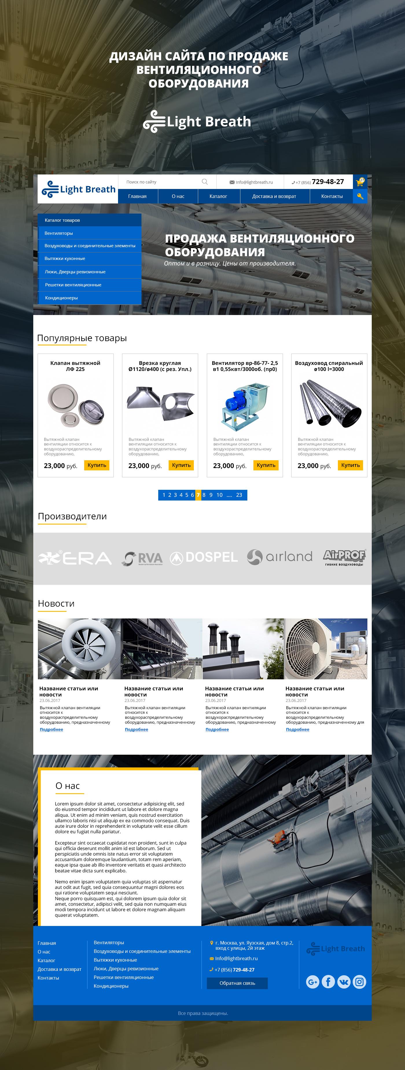 Интернет магазин вентиляционного оборудования