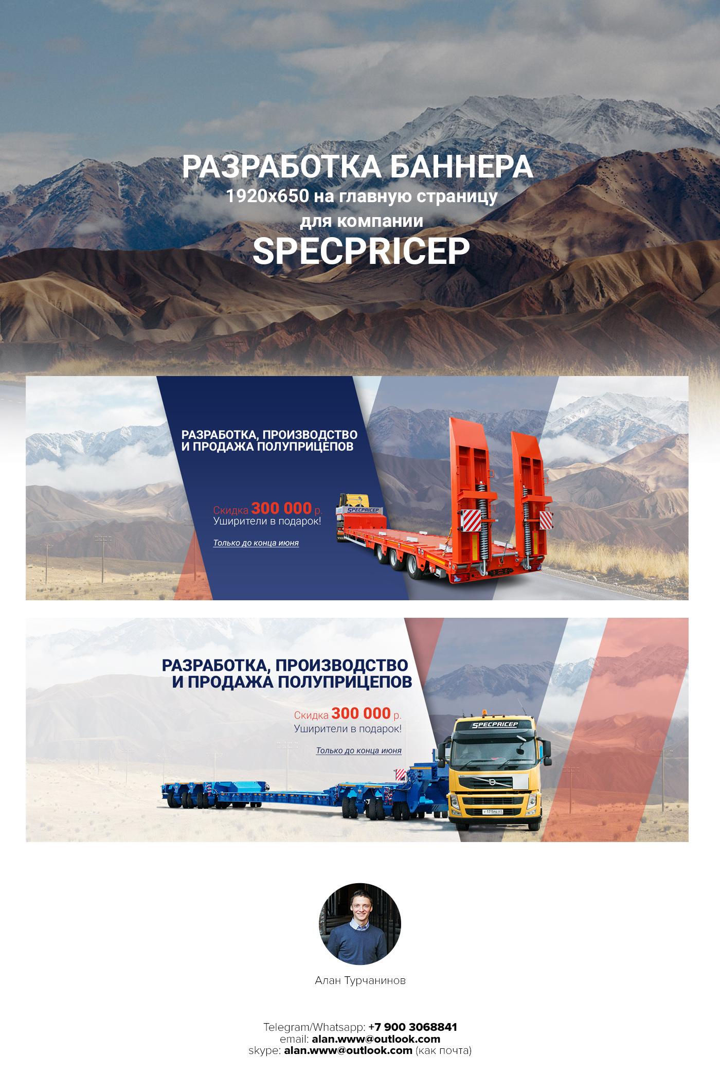 Баннеры для Specpricep