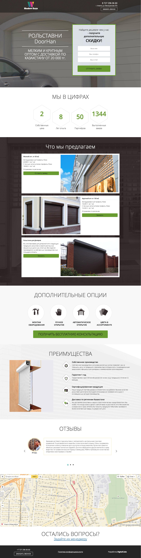 Верстка сайта компании DoorHan