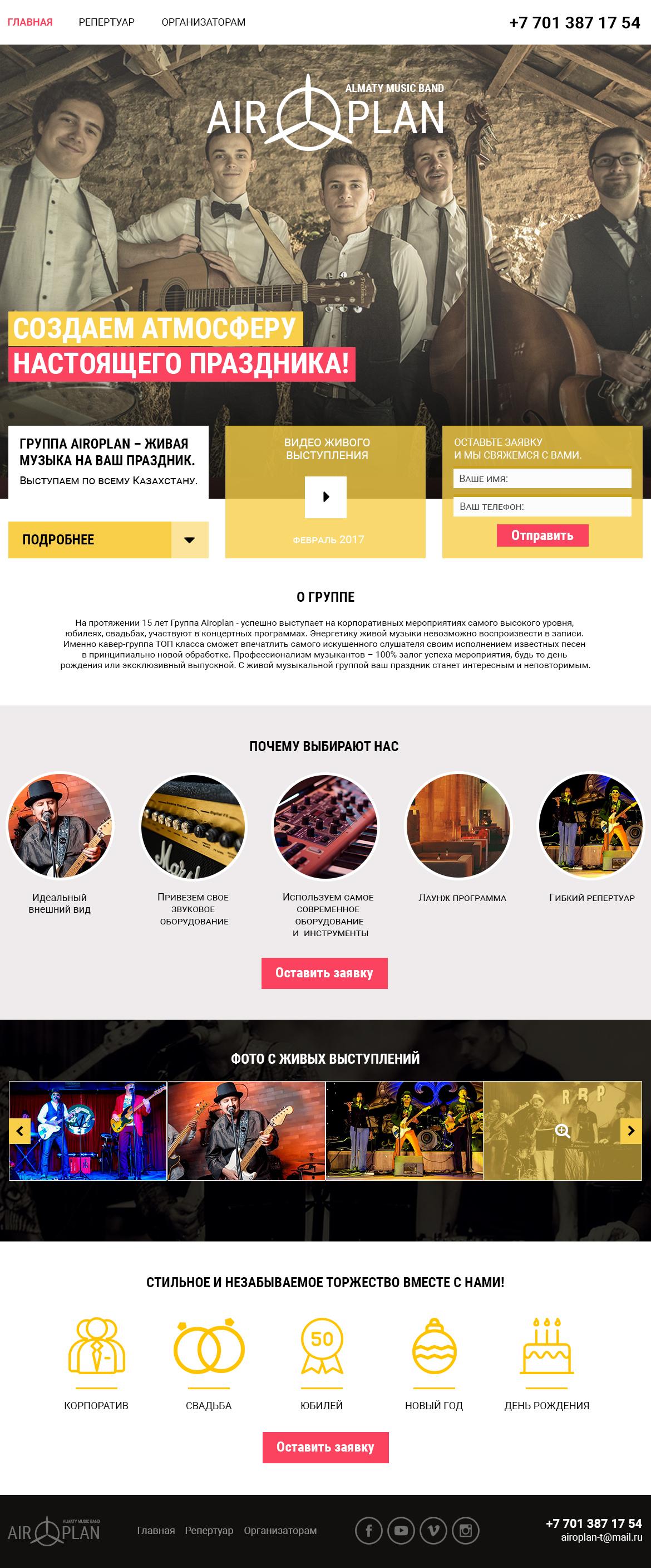 Дизайн сайта музыкальной группы