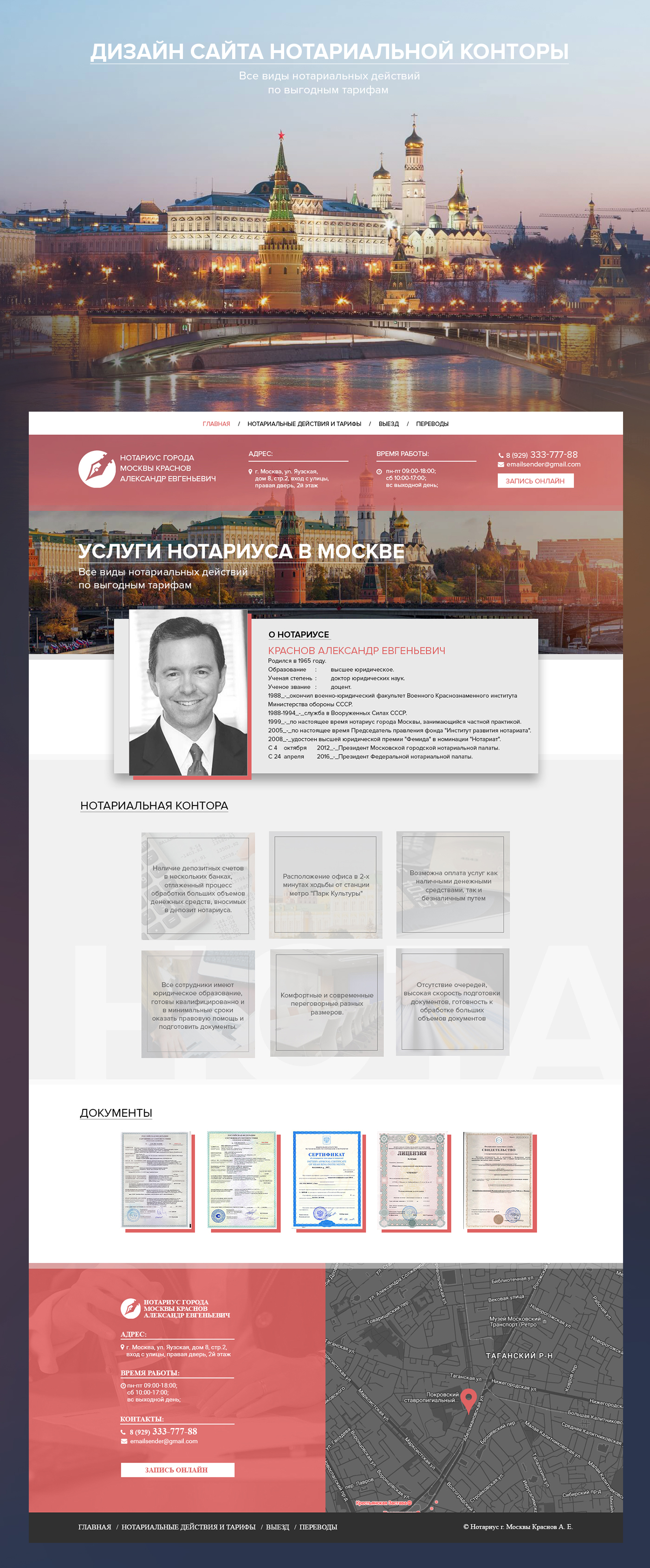 Дизайн сайта нотариальной конторы