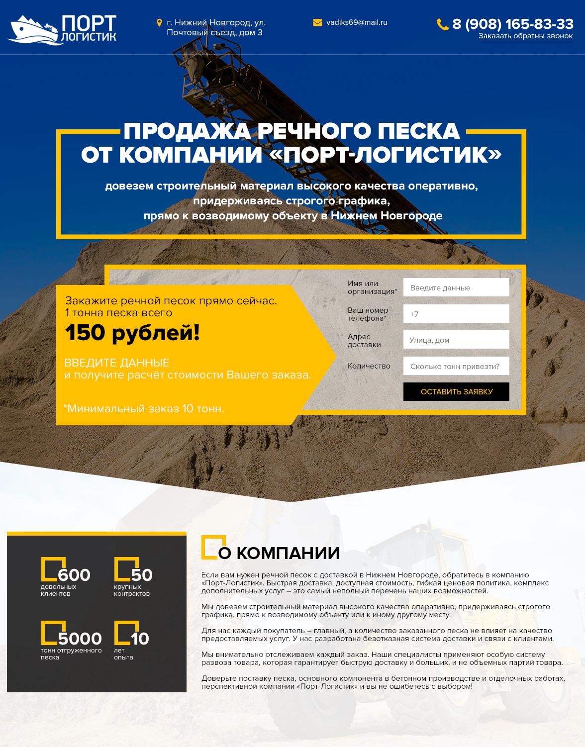 Концепция дизайна сайта для компании ПОРТ логистик