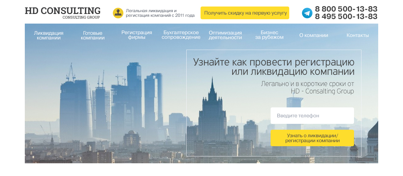 Концепт дизайна сайта для HD Consulting