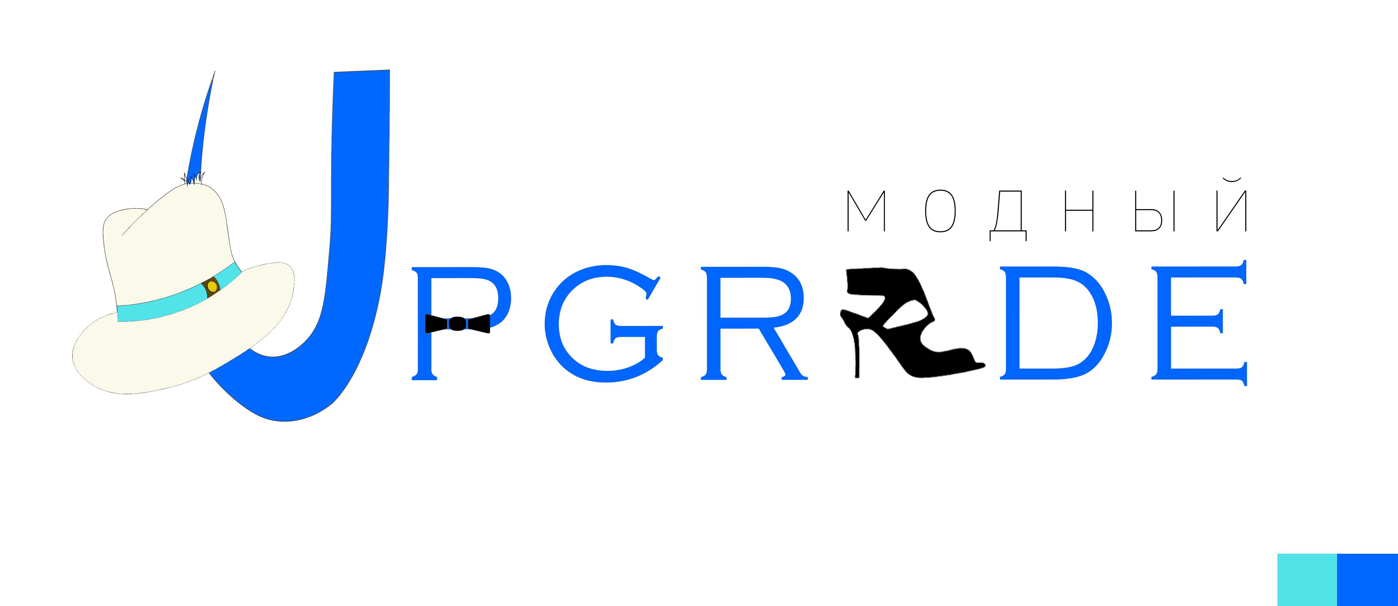 """Логотип интернет магазина """"Модный UPGRADE"""" фото f_0045947ac9810cc0.png"""