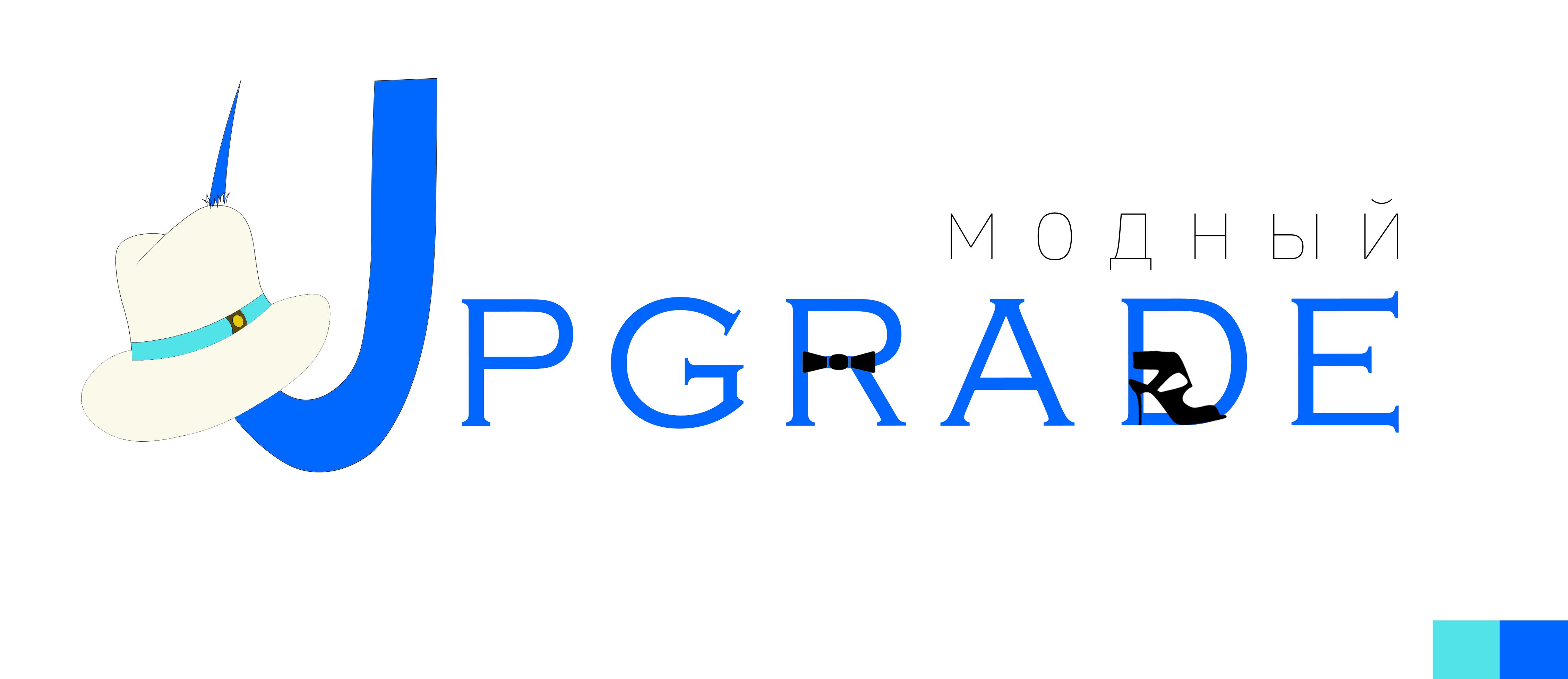 "Логотип интернет магазина ""Модный UPGRADE"" фото f_0235947ac9a5b8fd.png"