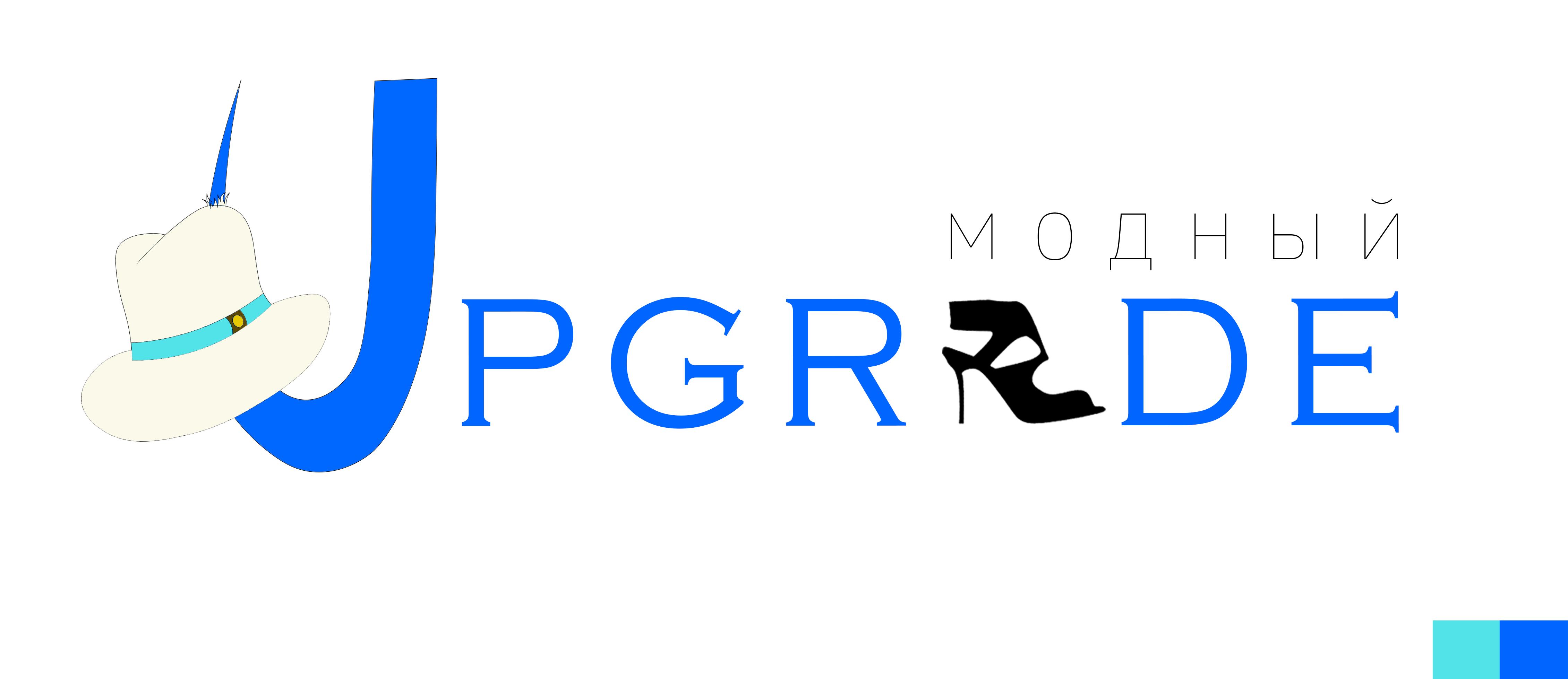 """Логотип интернет магазина """"Модный UPGRADE"""" фото f_4035947ac93980c7.png"""