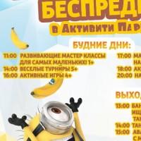 Парк атрационнов. А4. Банановый беспредел.  Расписание.