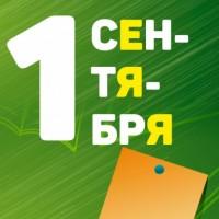 Game Station. 1сентября. А4