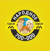 """""""Народное такси"""". Логотип."""