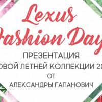 Lexus Fashion. А4 и другие форматы.