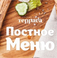 """Сезонное меню """"Терраса"""". А3."""