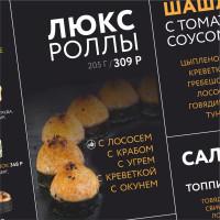 Дизайн меню службы доставки Sushi Gurme