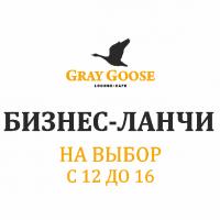 Gray Goose. Ланчи.