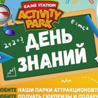 Activity park. День знаний. А4