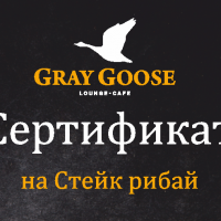 Gray Goose. Сертификаты.