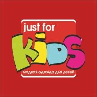 Магазин Just for kids. Листовка. А4, А3, А2, А1