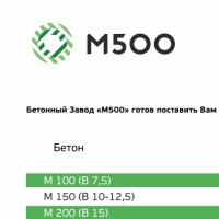 """Коммерческое предложение """"М500""""."""