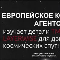 Аэрокосмос. Замена текста. А4.