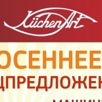 Магазин посуды. Листовки, плакаты. Осень Kuchen Art.