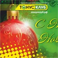 """Новогодняя листовка """"Тонус Клуб"""""""