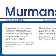"""Журнал Ассоциации поставщиков нефтегазовой промышленности """"Мурманшельф"""". А4. Дизайн и вёрстка."""