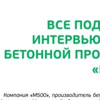 """""""М500"""". Вёрстка разворота в журнал.  А5. Ноябрь 2014."""