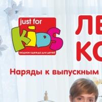 Магазин Just for kids. Листовки А4, А3, А2, А1