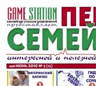 """""""Первая семейная газета"""" (Game Station). Вёрстка, редизайн."""