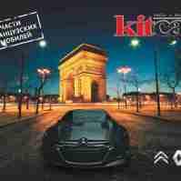 Kit Car. Календарь для компании автозапчастей. 2014 год.