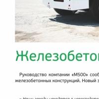 """""""М500"""". Вёрстка разворота в журнал. А5. Октябрь 2014"""