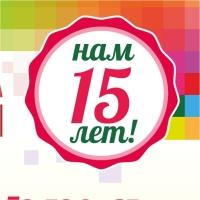 """Сеть магазинов """"ПосуДА"""".  15 лет, А5, А4, А2 и А1"""