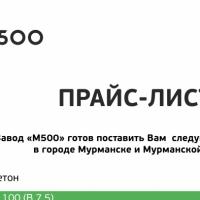 """Прайс """"М500""""."""
