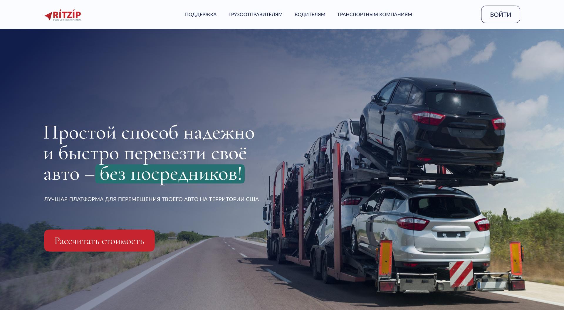 Дизайн сайта - автоперевозка авто в США -car hauling фото f_9746080398273cf4.jpg