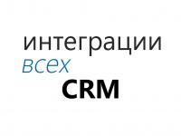 Интеграции CRM систем