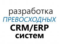 Разработка CRM
