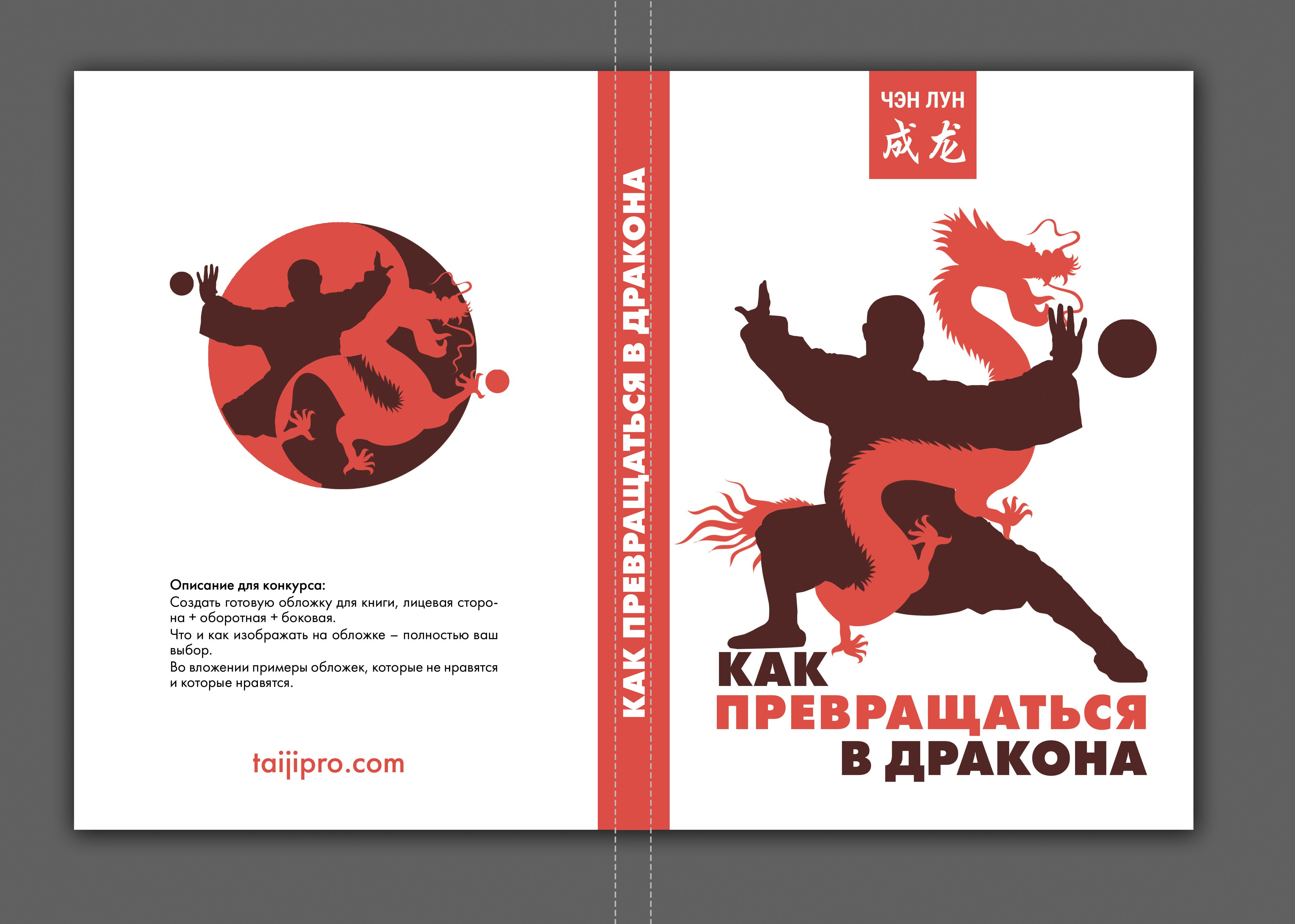 Обложка для книги фото f_2755f462b0cf36ba.jpg