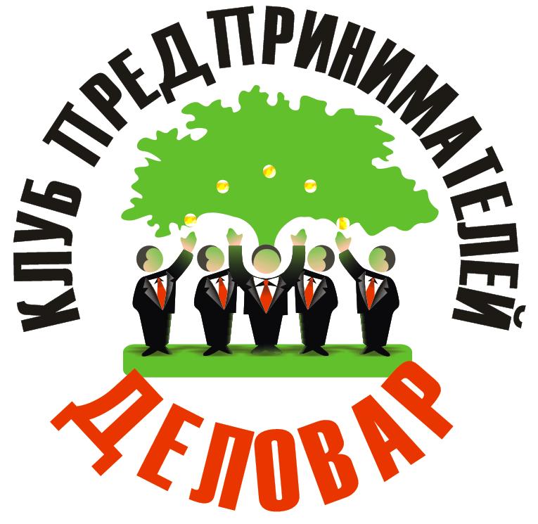 """Логотип и фирм. стиль для Клуба предпринимателей """"Деловар"""" фото f_5044ffb9b7c44.png"""