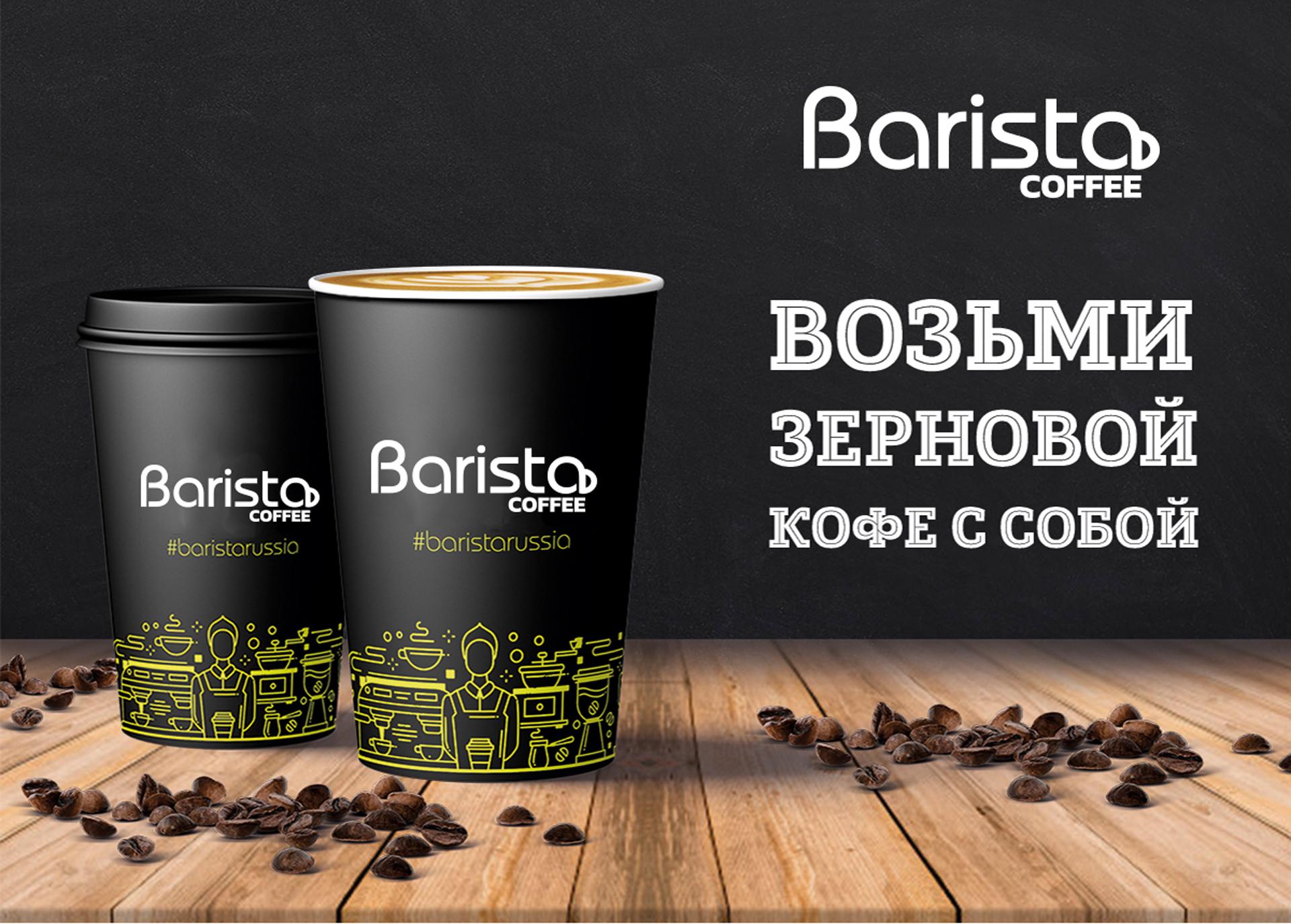 Ребрендинг логотипа сети кофеен фото f_0895e7ff4ae13960.jpg