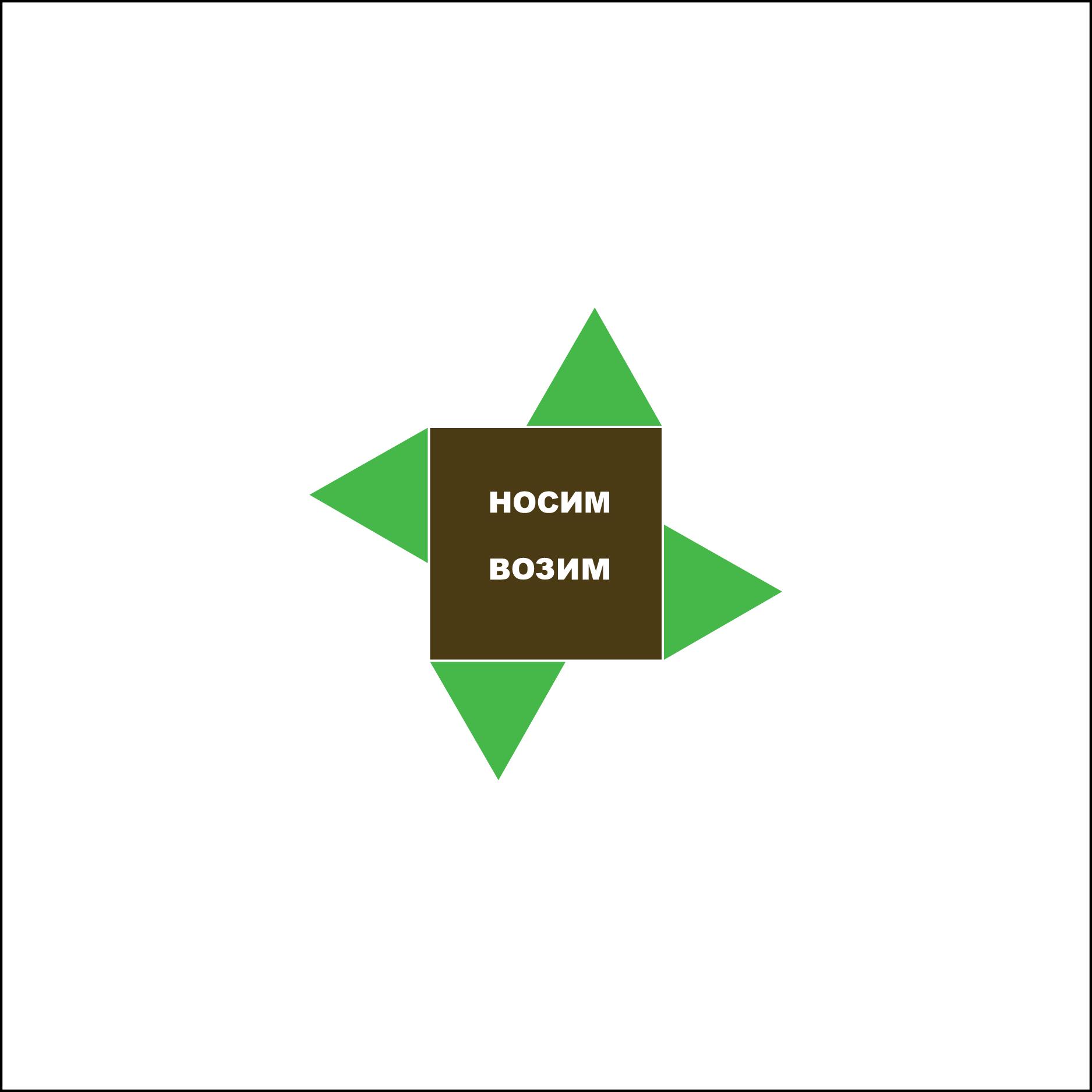 Логотип компании по перевозкам НосимВозим фото f_4965cf699e7d0714.png