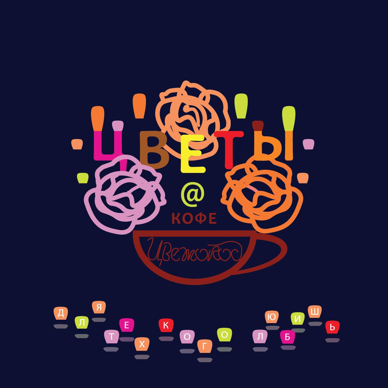 Логотип для ЦВЕТОКОД  фото f_6785d0654f2b9dd9.png
