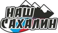 "Логотип для некоммерческой организации ""Наш Сахалин"" фото f_1545a8124caca07f.jpg"