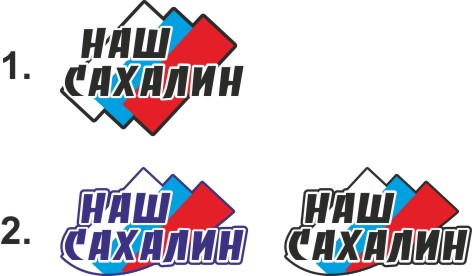"Логотип для некоммерческой организации ""Наш Сахалин"" фото f_5705a7be63642d4c.jpg"