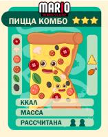 Карточка с пиццей