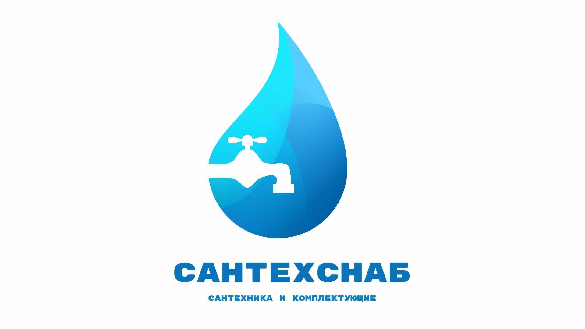 Логотип для магазина сантехнических приборов и комплектующих