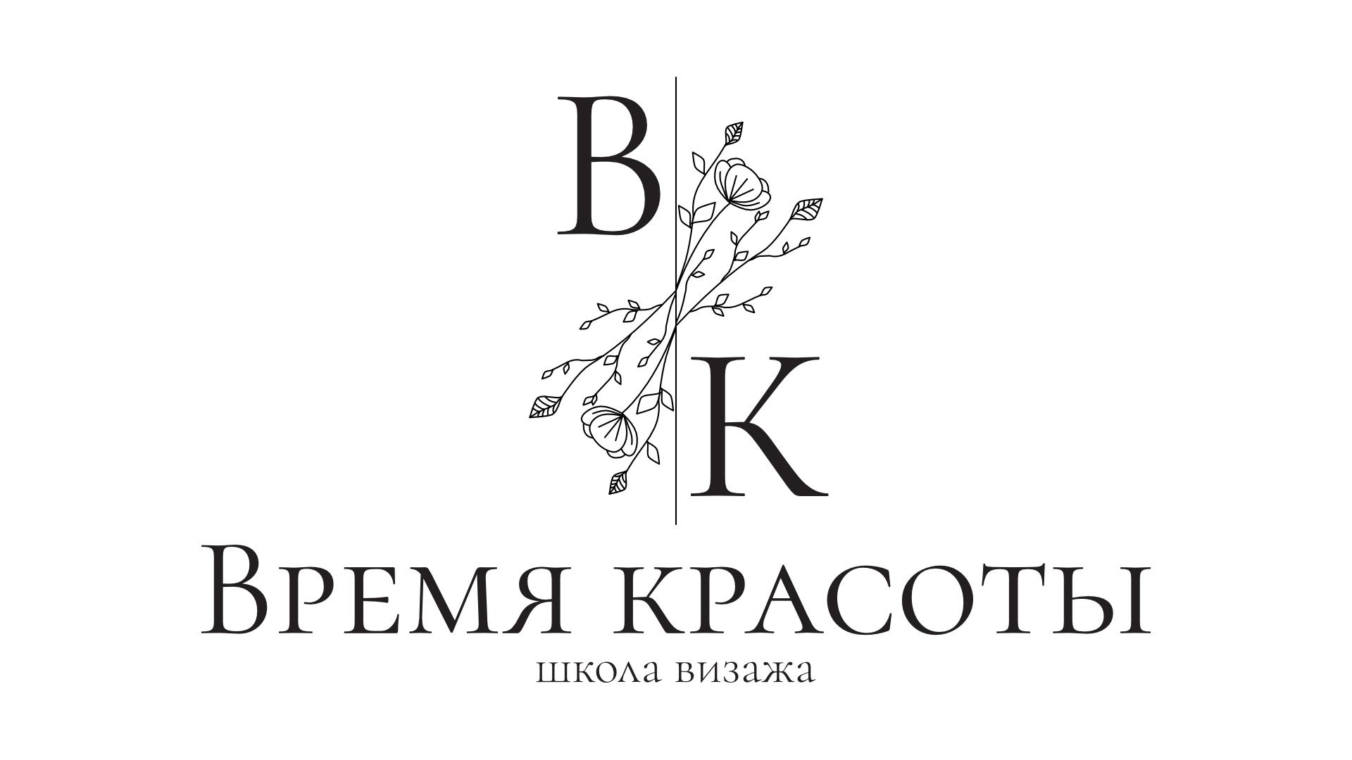 Логотип для школы визажа